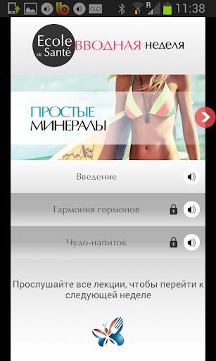 Худей.ру PRO