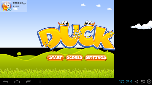 DuckGame