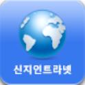 신지 인트라넷 logo