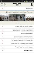 Screenshot of Haaretz - הארץ