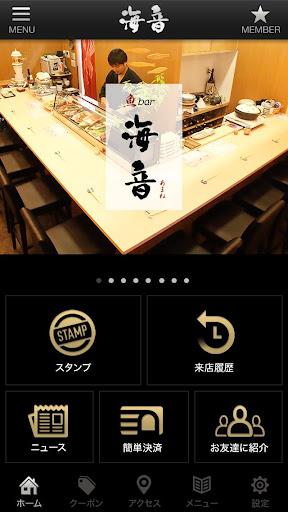 静岡県富士市の 魚BAR 「海音」