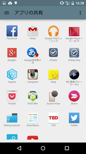 【免費工具App】Apps Manager-APP點子