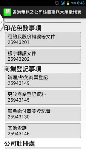 玩免費教育APP|下載HKCT CT299ES003 #03 app不用錢|硬是要APP