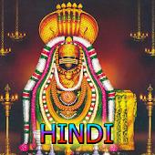 Lingashtakam Hindi audio
