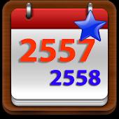ปฏิทินไทยพร้อมบันทึก 2557/58