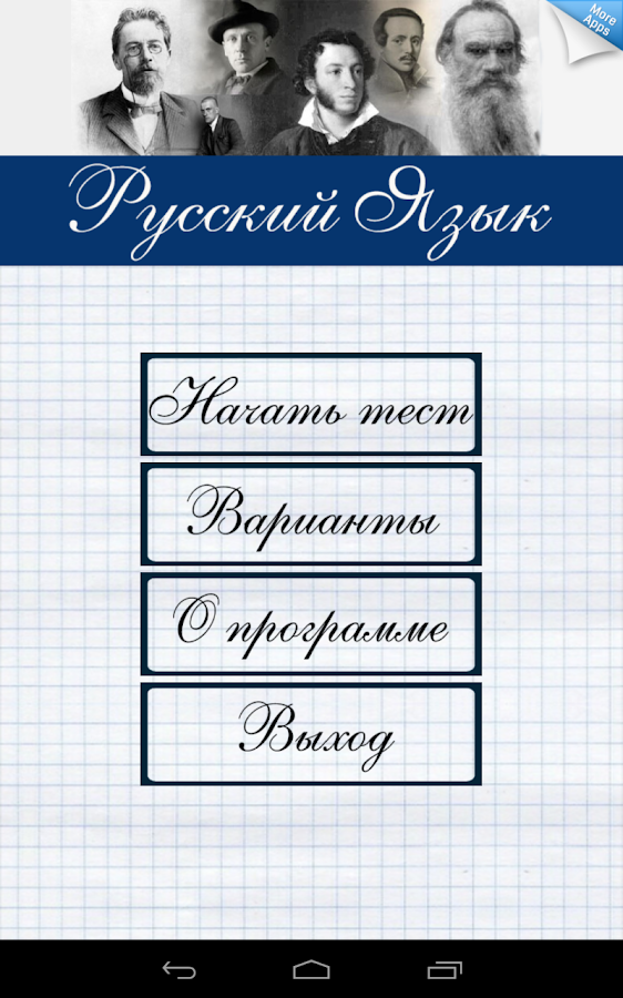 Test For Russian Language 49