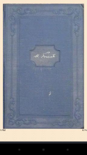 Мертвые души поэма Н.В. Гоголя