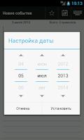 Screenshot of Records Calendar