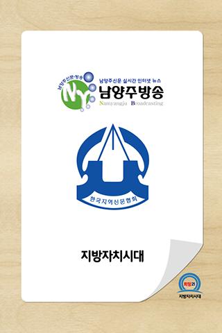남양주신문