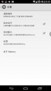 玩工具App|Meemo 应用拨号免費|APP試玩