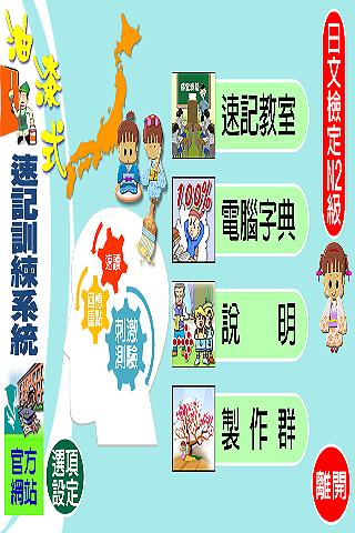 油漆式速記法-日文檢定N2級