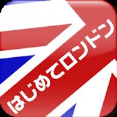 旅app vol.1 : はじめてロンドン, 3.0