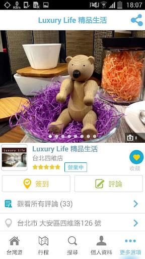 玩免費旅遊APP|下載台灣遊 3.0 app不用錢|硬是要APP