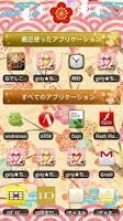 Screenshot of [Nadeshiko]Plum Scattering A