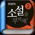 현대문학, 소설을 부탁해 2(무료책) icon