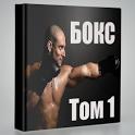 Обучение боксу Том 1 icon