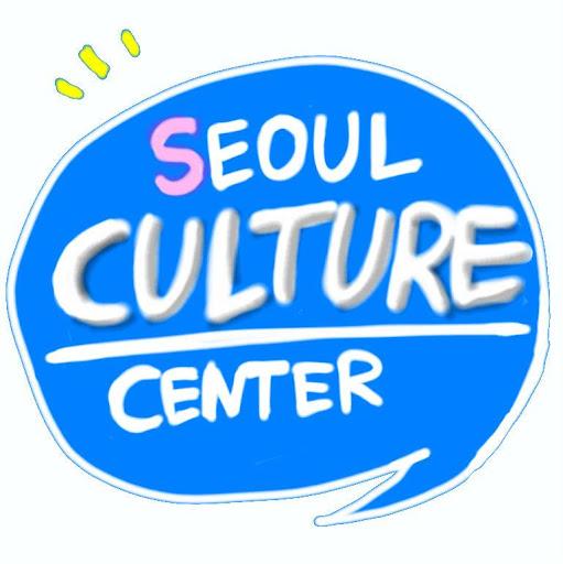 서울문화시설