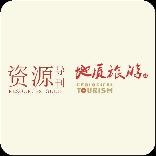 资源导刊·地质旅游 新聞 App LOGO-APP試玩