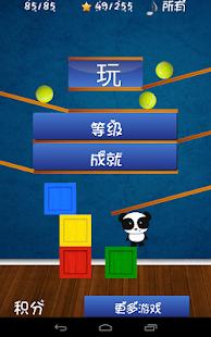拯救我的玩具 解謎 App-愛順發玩APP