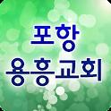 포항용흥교회 icon