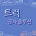 트럭공차박사 logo