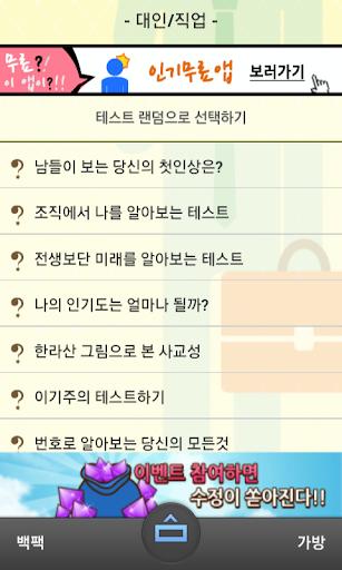 【免費娛樂App】직업별 심리테스트 - 대인관계 성격 적성 인성 퀴즈검사-APP點子