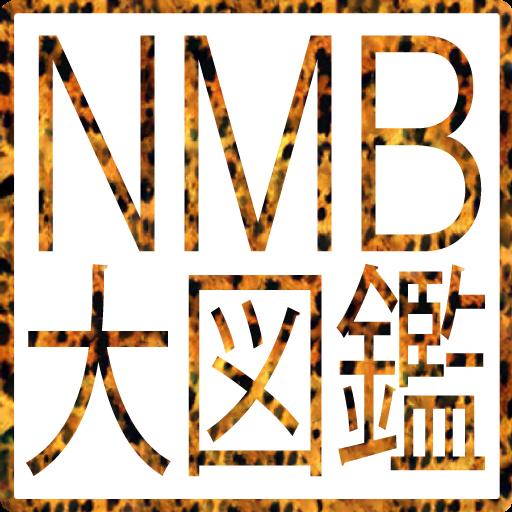 NMB大図鑑 全メンバプロフィール、ブログ、ぐぐたす 娛樂 LOGO-玩APPs