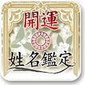 [開運★姓名鑑定]cocoloni占いコレクション logo