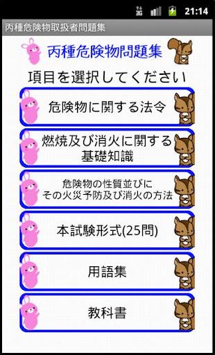 【免費教育App】丙種危険物取扱者ー体験版ー りすさんシリーズ-APP點子