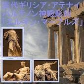 Elgin Marbles<GreekSculptures>