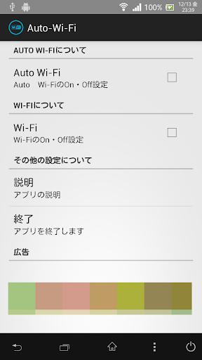Auto-Wi-Fi