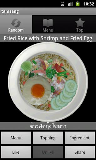 tamsang อาหารตามสั่ง