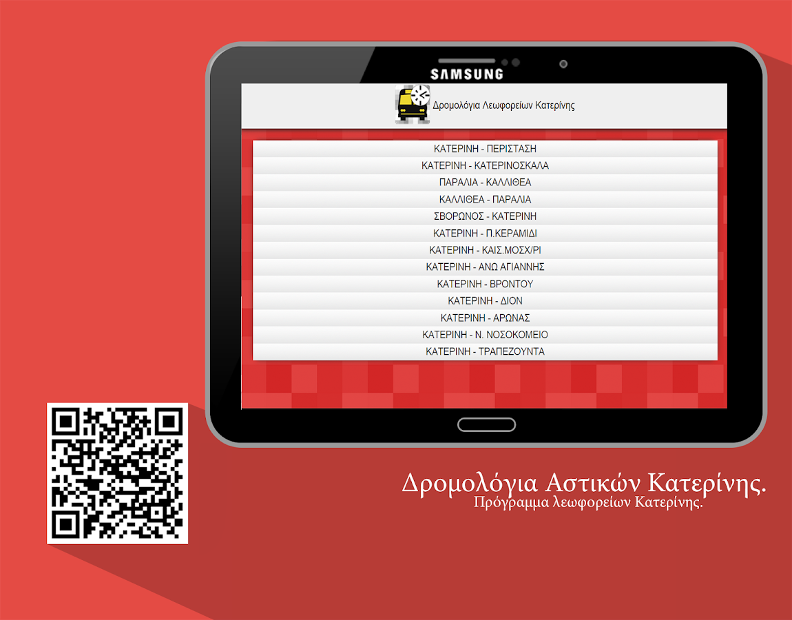 Αστικά Λεωφορεία Κατερίνης - στιγμιότυπο οθόνης
