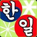 한글 발음 일본어 키보드 icon