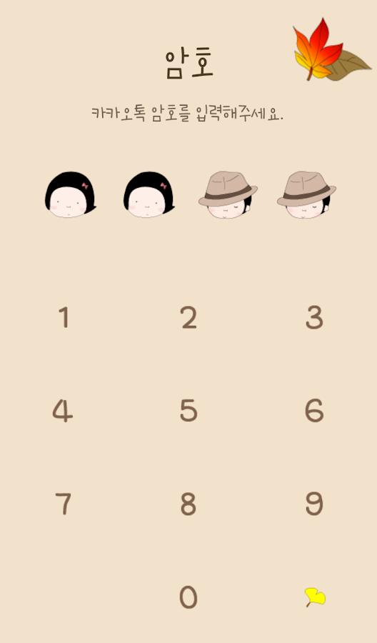 옥철이(가을) 카카오톡 테마 - screenshot