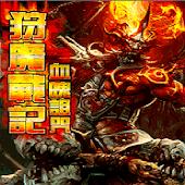 狩魔戰記-血魄詛咒(免費版)