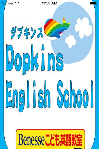 ダプキンス 英会話スクール