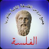 دروس الفلسفة الثانية بكالوريا