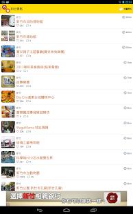abic 愛貝客親子遊 - 親子旅遊、親子餐廳大募集- screenshot thumbnail