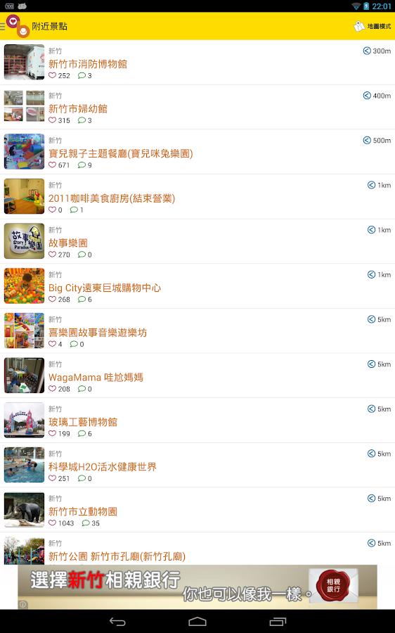 abic 愛貝客親子遊 - 親子旅遊、親子餐廳大募集- screenshot