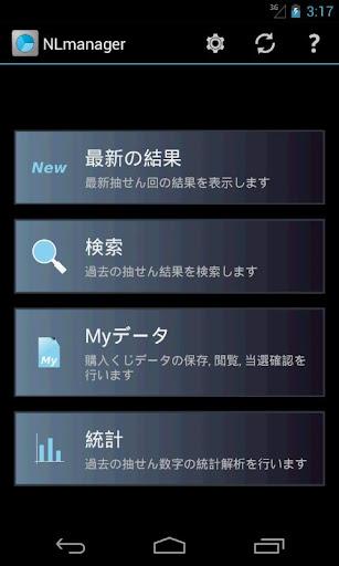 NLmanager 【ナンバーズ・ロトのデータ管理アプリ】