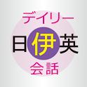 デイリー日伊英3か国語会話辞典(三省堂) icon
