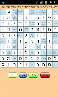 תשחץ בכיף - screenshot thumbnail