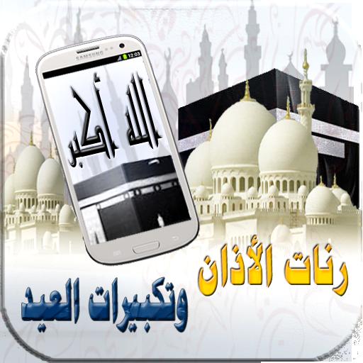 رنات الاذان و تكبيرات العيد 音樂 App LOGO-APP開箱王