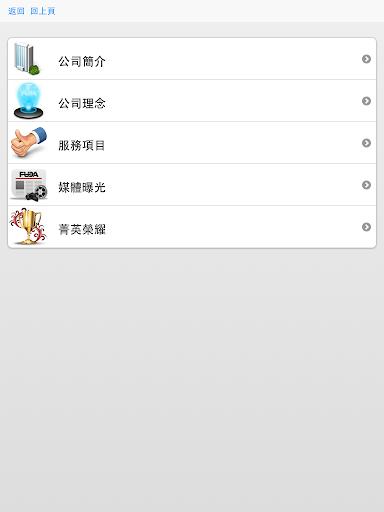 【免費商業App】富易達保經APP-APP點子