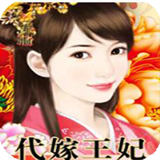【热门小说】代嫁王妃 書籍 App Store-癮科技App