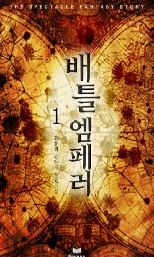 [판타지]배틀 엠페러 1-에피루스 벡스트소설