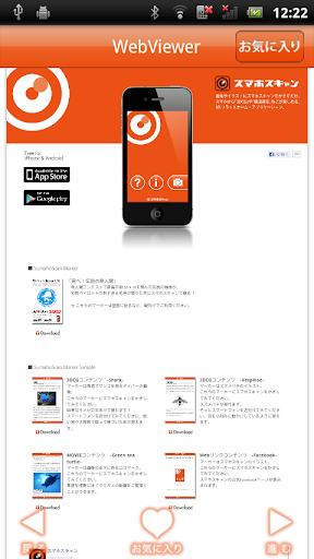 無料娱乐Appのスマホスキャン|記事Game