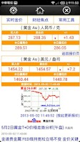 Screenshot of 45168 金价查询