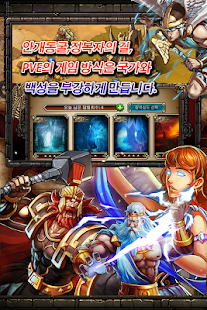 스파르타워즈 for Kakao - screenshot thumbnail